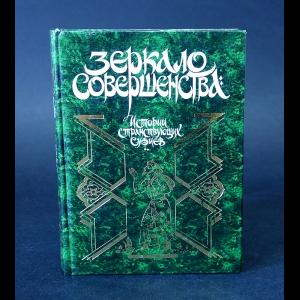 Авторский коллектив - Зеркало совершенства. Истории странствующих суфиев