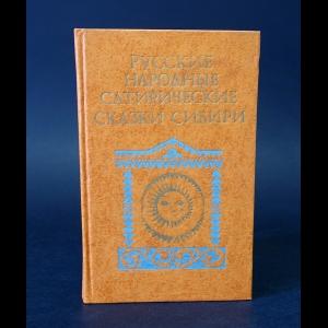 Авторский коллектив - Русские народные сатирические сказки Сибири