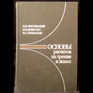 Крагельский И.В., Добычин М.Н., Комбалов В.С. - Основы расчетов на трение и износ