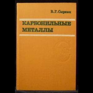 Сыркин В.Г. - Карбонильные металлы