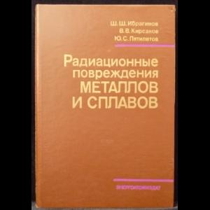 Ибрагимов Ш.Ш., Кирсанов В.В., Пятилетов Ю.С. - Радиационные повреждения металлов и сплавов