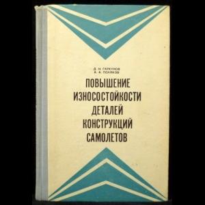 Гаркунов Д.Н., Поляков, А.А. - Повышение износостойкости деталей конструкций самолетов