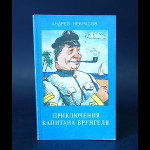 Некрасов А. - Приключения капитана Врунгеля