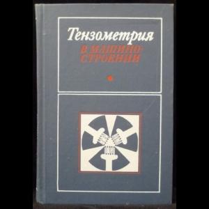 Макаров Р.А., Ренский Л.Б. - Тензометрия в машиностроении