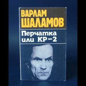Шаламов Варлам - Вишера. Бутырская тюрьма. Перчатка или КР-2