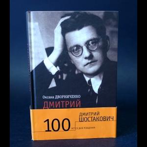 Дворниченко Оксана - Дмитрий Шостакович. Путешествие