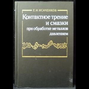 Исаченков Е.И. - Контактное трение и смазки при обработке металлов давлением