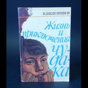 Железников В. - Жизнь и приключения чудака