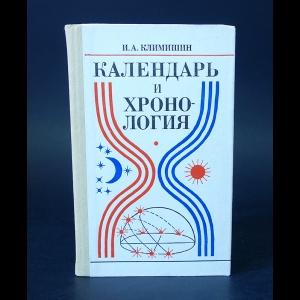 Климишин И.А. - Календарь и хронология