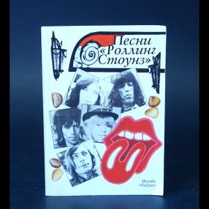 Авторский коллектив - Песни Роллинг Стоунз 1960-1971. Слова и ноты