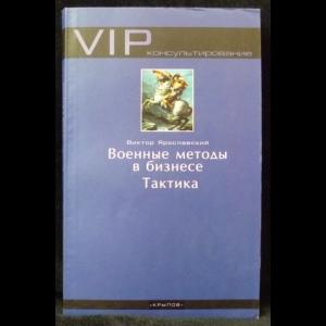 Ярославский Виктор - Военные методы в бизнесе. Тактика