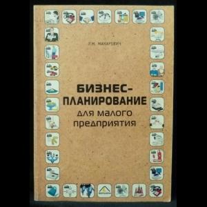 Макаревич Л.М. - Бизнес-планирование для малого предприятия