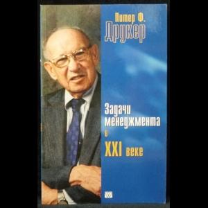 Друкер Питер Ф. - Задачи менеджмента в XXI веке