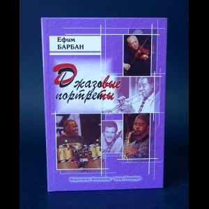 Барбан Ефим - Джазовые портреты. Сто очерков о музыкантах джаза