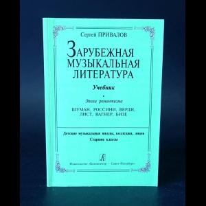 Привалов Сергей - Зарубежная музыкальная литература. Эпоха романтизма