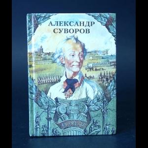 Алексеев Сергей - Александр Суворов