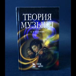 Холопова В.Н. - Теория музыки