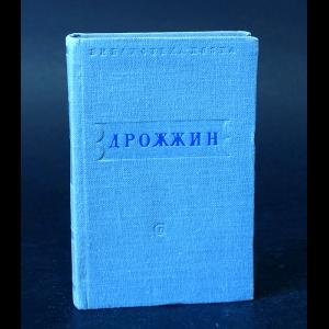 Дрожжин Спиридон  - С. Дрожжин Стихотворения