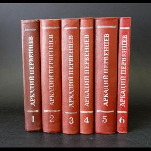Первенцев Аркадий  - Аркадий Первенцев Собрание сочинений в 6 томах (комплект из 6 книг)