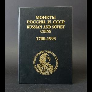Рылов И., Соболин В. - Монеты России и СССР. 1700-1993