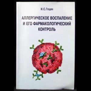 Гущин И.С. - Аллергическое воспаление и его фармакологический контроль