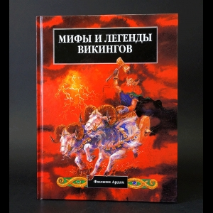 Авторский коллектив - Мифы и легенды Викингов