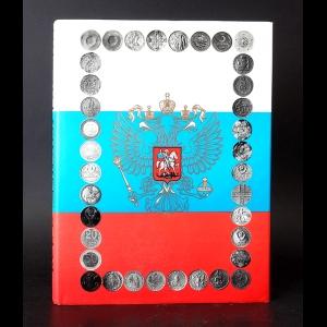 Авторский коллектив - Всё о деньгах России