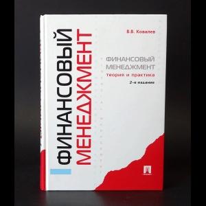 Ковалев В.В. - Финансовый менеджмент: теория и практика
