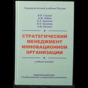 Авторский коллектив - Стратегический менеджмент инновационной организации