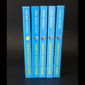 Кларк Артур - Миры Артура Кларка (комплект из 5 книг)