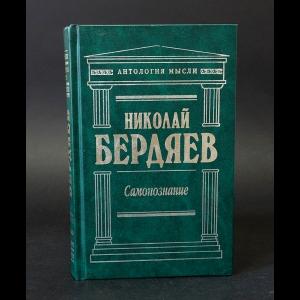 Бердяев Н.А. - Самопознание