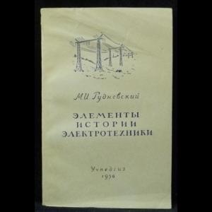 Рудневский М.И. - Элементы истории электротехник