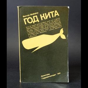Шеффер Виктор - Год кита