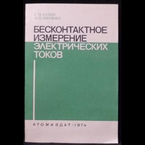 Разин Г.И., Щелкин А.П. - Бесконтактное измерение электрических токов