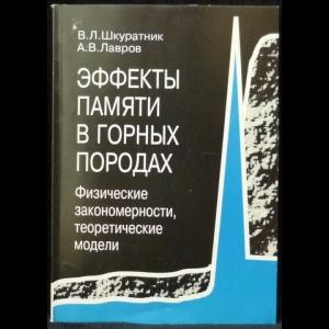 Шкуратник В.Л., Лавров А.В. - Эффекты памяти в горных породах. Физические закономерности, теоретические модели