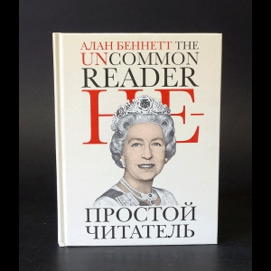Беннетт Алан - Непростой читатель