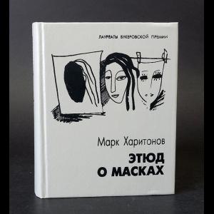 Харитонов Марк - Этюд о масках