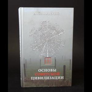 Синявский Андрей - Основы советской цивилизации