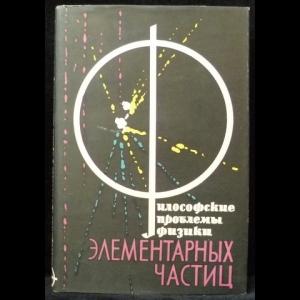 Кузнецов И.В., Омельяновский М.Э. - Философские проблемы физики элементарных частиц