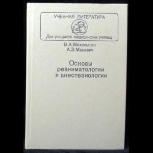Михельсон, В.А., Маневич, А.З. - Основы реаниматологии и анестезиологии