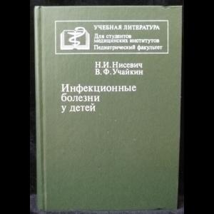 Учайкин В.Ф., Нисевич Н.И. - Инфекционные болезни у детей