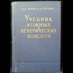 Зенин А.С., Торсуев Н.А. - Учебник кожных и венерических болезней