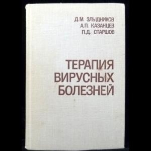 Злыдников, Д.М., Казанцев, А.П., Старшов, П.Д. - Терапия вирусных болезней