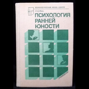 Кон Игорь - Психология ранней юности