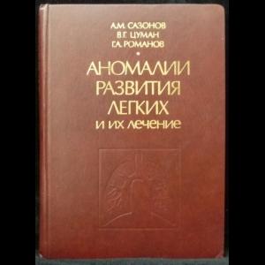 Сазонов А.М., Цуман В.Г., Романов Г.А. - Аномалии развития легких и их лечение