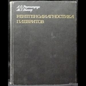 Розенштраух Л.С., Виннер М.Г. - Рентгенодиагностика плевритов
