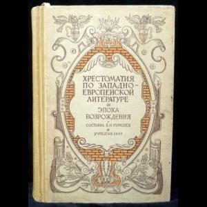 Пуришев Б.И. - Хрестоматия по западноевропейской литературе. Эпоха Возрождения