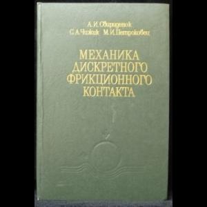 Свириденок А.И., Чижик С.А., Петроковец М.И. - Механика дискретного фрикционного контакта