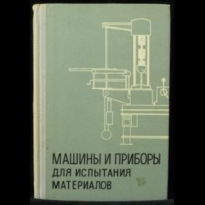 Авторский коллектив - Машины и приборы для испытания материалов. Сборник статей журнала ''Заводская лаборатория''