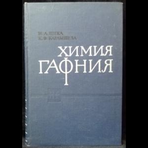 Карлышева К.Ф., Шека И.А. - Химия Гафния